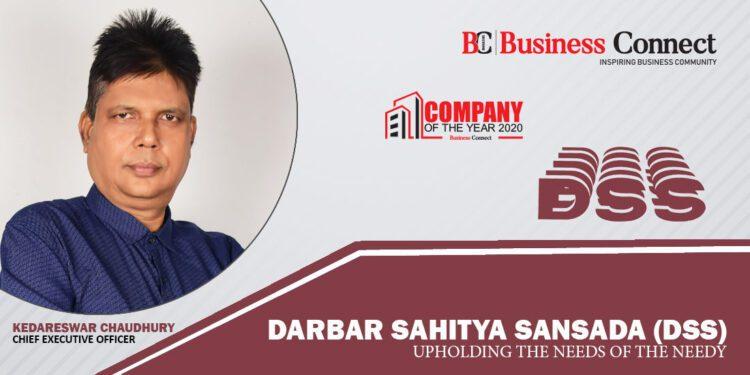 DARBAR SAHITYA SANSADA | DSS | Business Connect